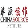 Instructor ChinaSource Institute
