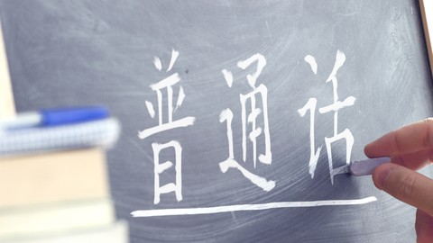 Learn 2700 Basic Chinese Words through Phrases (HSK 1 to 4)