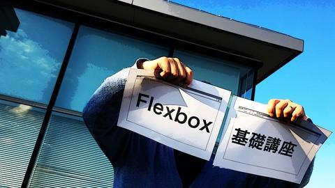 Webレイアウトをもっと自由に! Flexbox基礎講座
