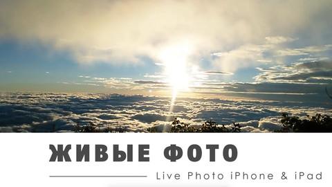 Синемаграф и Двойная Экспозиция: Живые Фото на iPhone.