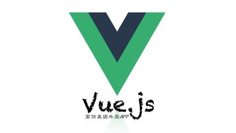 Vue.js 项目实战之美团外卖 (Vue JS 2+Webpack+Vue-router+ Axios)