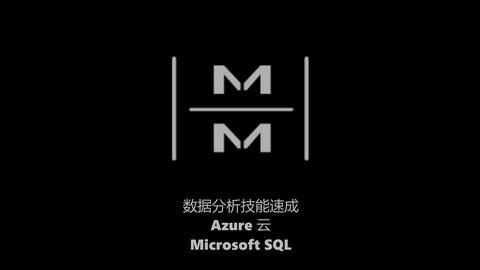 Microsoft SQL Server & Azure SQL 真实案例数据分析