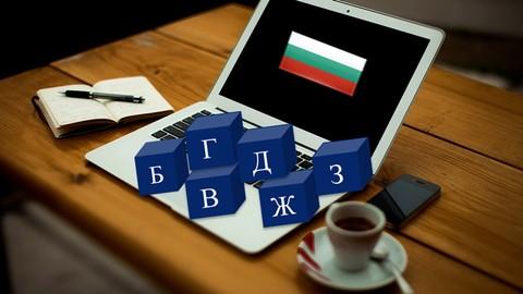 Bulgarian Language for Beginners - Part 6