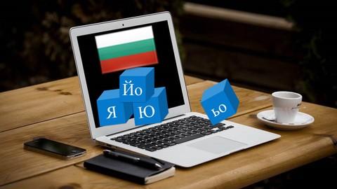 Bulgarian Language for Beginners - Part 7