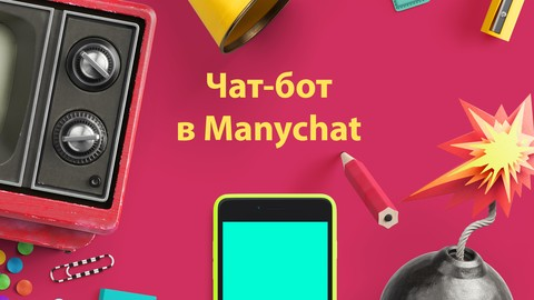 Чат-бот для Фейсбук Мессенджер в Manychat