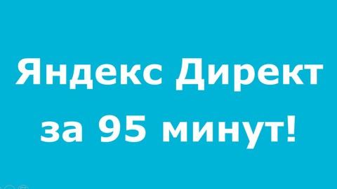 Яндекс Директ за 95 минут!