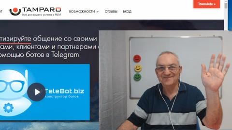 """""""Привет,ЭКСПЕРТ!""""-Курс№9.  Боты для TELEGRAM на TAMPARO."""