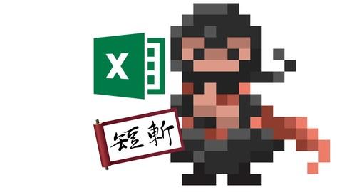 Excelショートカット忍法帖 90以上のエクセル時短技を、手を動かして覚える150分