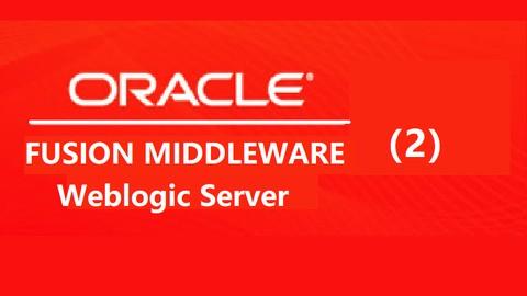 赵强老师:Weblogic Server系列课程(2)