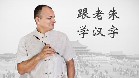 Caracteres Chineses Mais Usados - Ilustrado e Animado