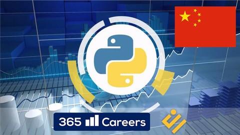 Python与量化投资:从基础到实战 (Python for Finance in Chinese)