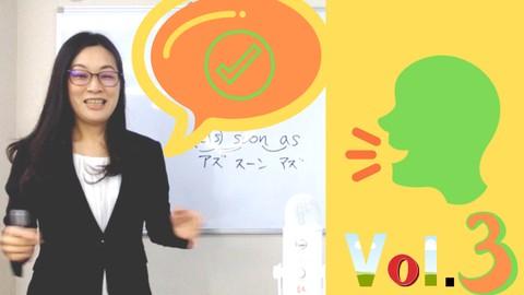 通訳者が教える動詞を使いこなせると英語を話すのが楽になる!基本動詞116のコアイメージと声に出して学ぶ例文演習Vol.3