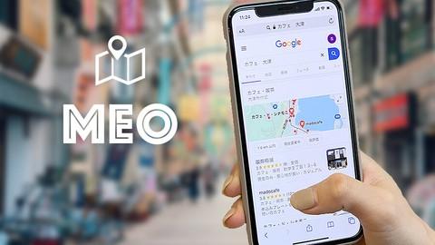 【整体院・サロン専門】Googleマイビジネスを使ったMEOで無料集客を増やす方法