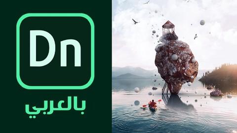 Adobe Dimension CC الأدوبي دايمنشن بالعربي