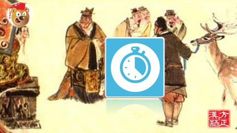 Chinese Idiom Stories for HSK 4 -HSK 6 V1 Story 01-25成语 QUIZ