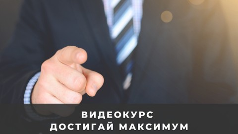 Достигай Максимум - мотивация, планирование, саморазвитие