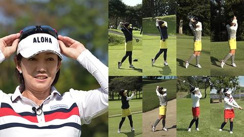 白戸由香プロ『しなやかゴルフ』