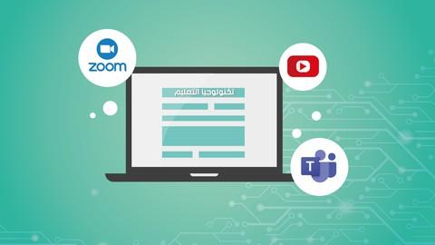 تكنولوجيا التعليم-تصميم النماذج والاختبارات الاليكترونية