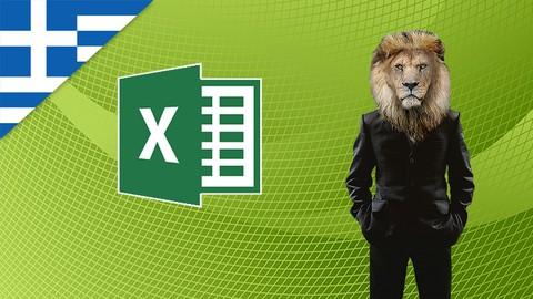 Υπολογιστικά Φύλλα με το Microsoft Excel