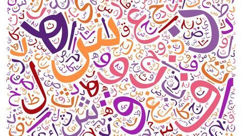 письмо и чтение арабского языка с нуля