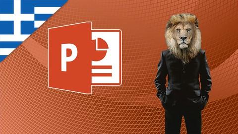 Παρουσιάσεις με το Microsoft PowerPoint