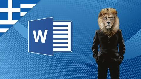 Επεξεργασία Κειμένου για προχωρημένους με το Microsoft Word