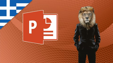 Παρουσιάσεις για προχωρημένους με το Microsoft PowerPoint