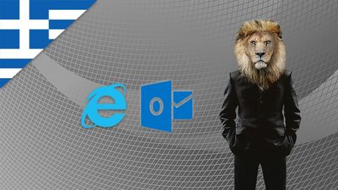Ηλεκτρονική Αλληλογραφία και Διαδίκτυο με το Outlook