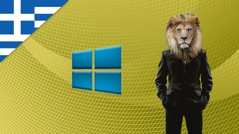 Βασικές Δεξιότητες στην χρήση των Microsoft Windows