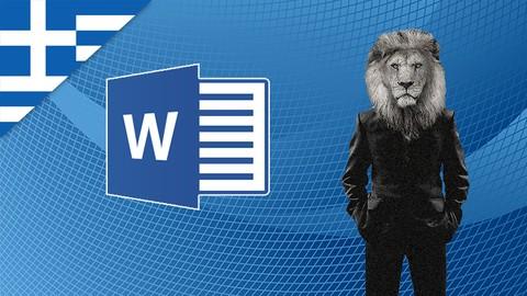 Επεξεργασία Κειμένου με το Microsoft Word 2003