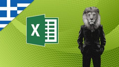 Υπολογιστικά Φύλλα με το Microsoft Excel 2003