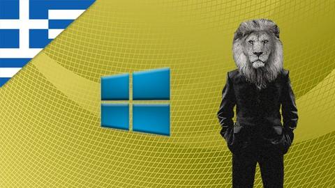 Βασικές Δεξιότητες στην χρήση των Microsoft Windows XP