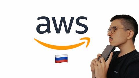 5 способов получать от Amazon Web Services то, что ты хочешь