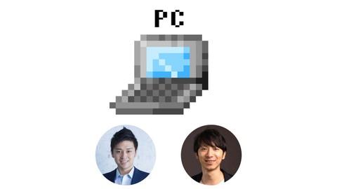パソコン基礎マスターへの100分講座(Windows10)パソコンの基本性能を知り「パソコンが重い・遅い」原因を知ろう