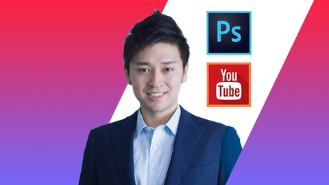 PhotoshopでYouTube動画サムネイルマスター養成コース~訴求力のあるデザインでもっと見られる動画へ~
