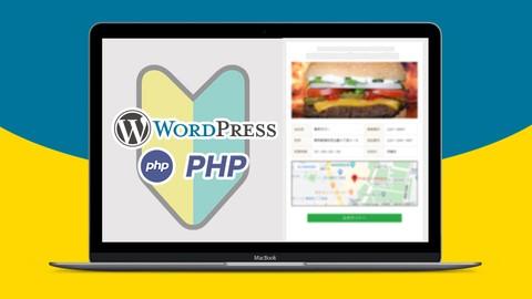 【質問し放題】初心者の文系でも出来た!PHP・Wordpressの仕事に使えるカスタム投稿プラグインを作ろう!