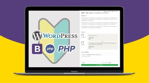 文系の初心者にも出来た仕事で使えるPHP・Bootstrapで作るWordpressFAQカスタム投稿プラグインの作り方