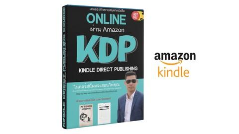 ทำงานออนไลน์ สร้างเงินล้านผ่านธุรกิจ Amazon KDP