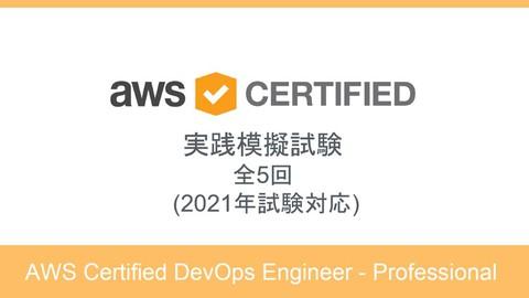 AWS認定 DevOpsエンジニア – プロフェッショナル (DOP-C01) 模擬試験 (2021年試験対応版)