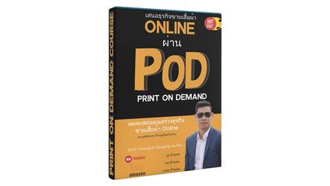 ธุรกิจการขายเสื้อ Apparel POD ในตลาด Etsy, Redbubble& Amazon