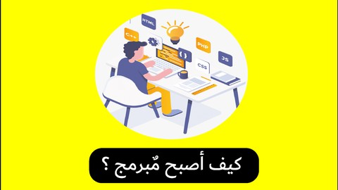 كيف تصبح مبرمج | How to be a programmer