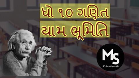 Maths Std 10 Chap 7 Yaam Bhumiti