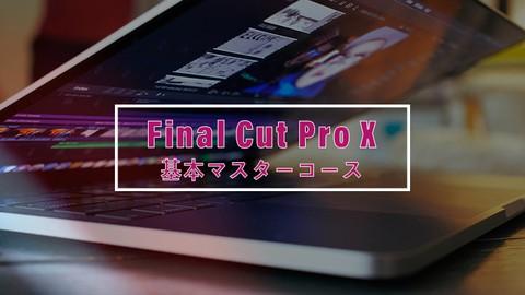 Final Cut Pro X 基本マスターコース