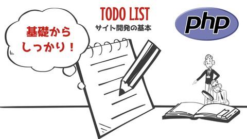 PHPでTODOリストをつくってみよう。ポートフォリオづくりを通して開発の基礎力を向上できるプログラミング学習教材