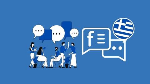 Πώς να αυξήσεις την απόδοση μιας Facebook σελίδας