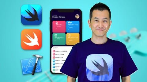【iOS開発】SwiftUIで実践的なiPhoneアプリを作成しながらプロの技術を学ぶ!Todoアプリを完成させよう!