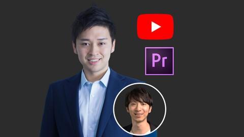 ビジネス・教育 YouTube 編集術 プロが教える、週末だけで速習できる240分 Adobe Premiere Pro