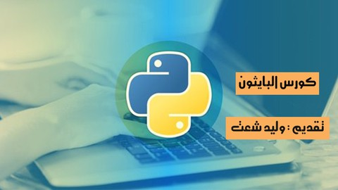 Learn Python For Beginners - Part 1 [ Full Arabic Course ]