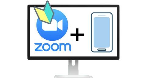 オンライン講座の動画をzoomとスマホで撮影する3ステップ