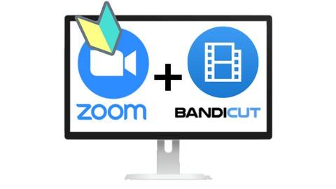 Bandicut(バンディカット)でZoom(ズーム)で録画した動画をスピード編集しよう!Bandicut速習講座